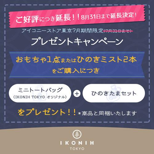 アイコニーストア東京7月期間限定プレゼントキャンペーン